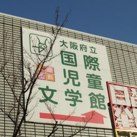国際児童文学館2