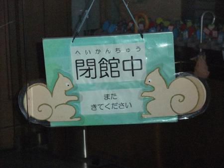 国際児童文学館19