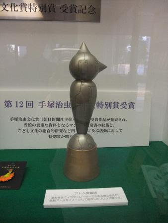 国際児童文学館手塚治虫コーナー6