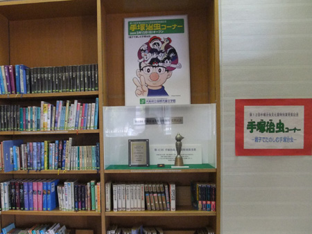 国際児童文学館手塚治虫コーナー1
