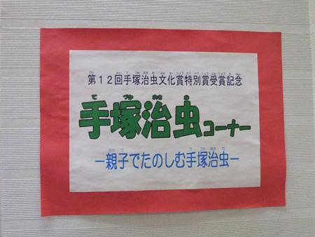 国際児童文学館手塚治虫コーナー3