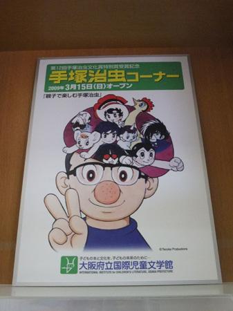 国際児童文学館手塚治虫コーナー2