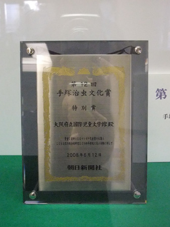 国際児童文学館手塚治虫コーナー4
