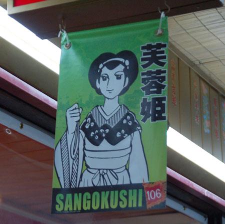 三国志旗106