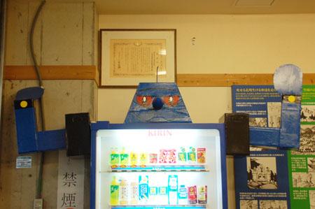 鉄人自動販売機1
