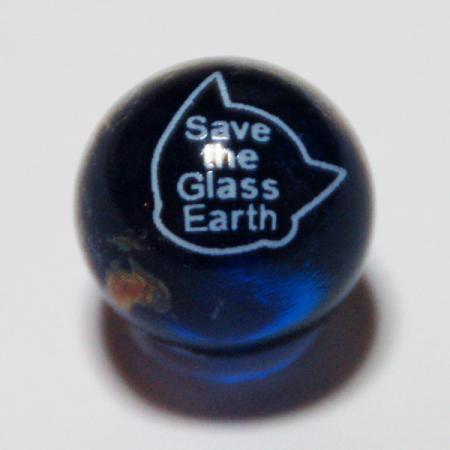 ガラスの地球ビー玉1