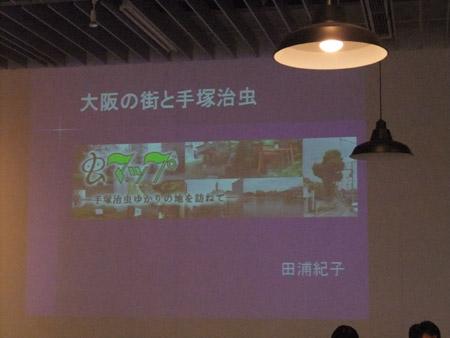 マンガカフェ7大阪の街と手塚治虫5