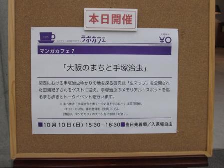 マンガカフェ7大阪の街と手塚治虫12