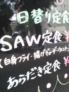 sawImage048.jpg