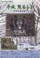 熊あらしチラシ