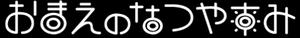 Baidu IME_2012-6-14_22-23-9