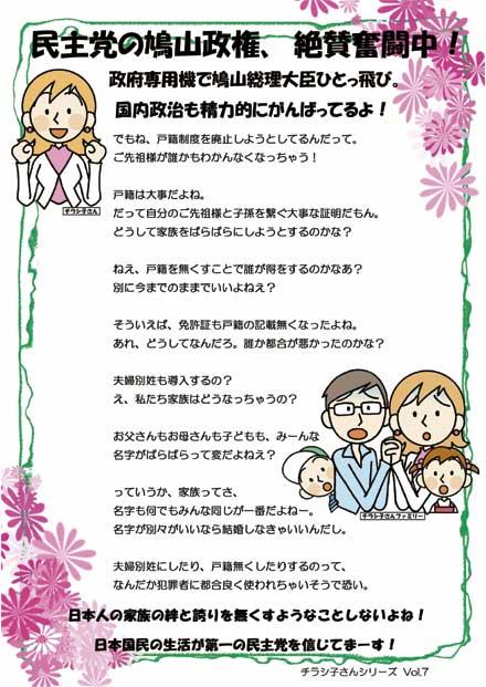 chirasiko-vol7-.jpg