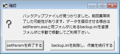 setParamの異常終了を検知した場合の警告窓
