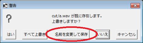 切り出し時に同名wavファイルがあったときの窓