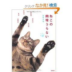 肉球占いの本