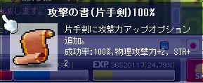 メイプルSS003