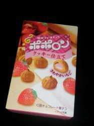 090921お菓子 (2)70