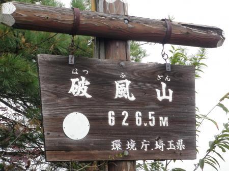 091017破風山50