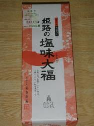 091111大福50