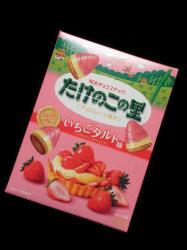 091226お菓子 (10)60