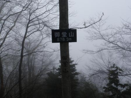 100429御堂山 (25)50