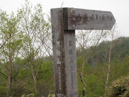 100613赤城山 (2)40