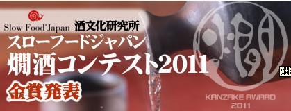 kanzake-kontesuto.jpg