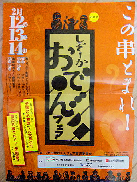 odenshizuoka.jpg