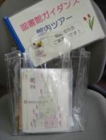guid bag2.jpg