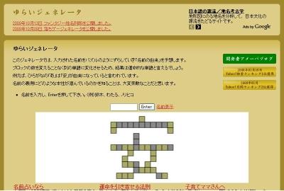 yurai1.jpg