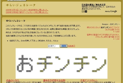 yurai10.jpg