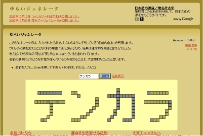 yurai2.jpg