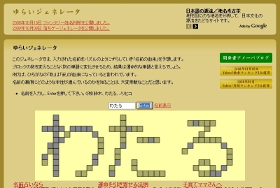 yurai5.jpg