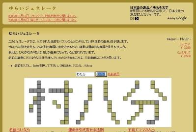 yurai6.jpg