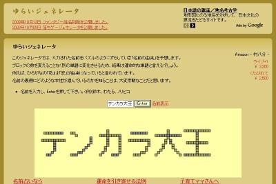 yurai7.jpg
