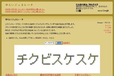 yurai8.jpg