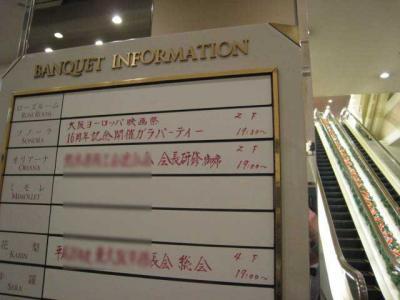 ウェスティンホテル大阪で行われた16回大阪ヨーロッパ映画祭ガラパーティー