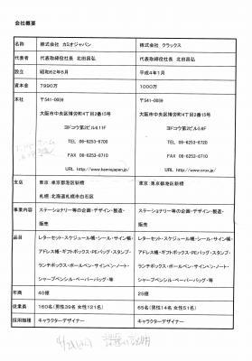 カミオジャパン配布プリント2