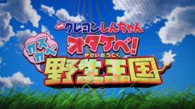 映画「クレヨンしんちゃん オタケベ! カスカベ野生王国」タイトル