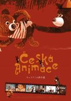 チェコアニメ傑作選おもて