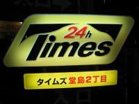 Timesの看板