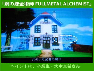 鋼の錬金術師FULLMETAL ALCHEMIST