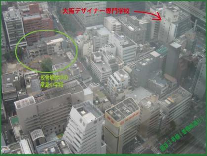 ブリーゼタワー33階から大阪デザイナー専門学校を見下ろす。