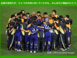 2010FIFAワールドカップ 6.29決勝トーナメント初戦 パラグアイ戦
