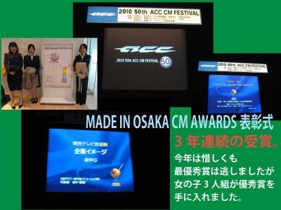 2010CMアワード授賞式1