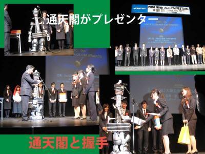 2010CMアワード授賞式6