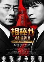 「相棒 劇場版Ⅱ」ポスター