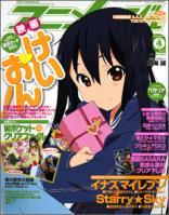 徳間書店月刊アニメージュ4月号