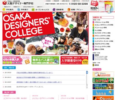 2011年版ODCホームページ表紙