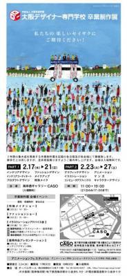 2010年大阪デザイナー専門学校卒業制作展のお知らせ